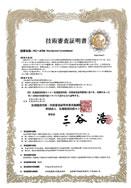 PC-ATM技術審査証明書